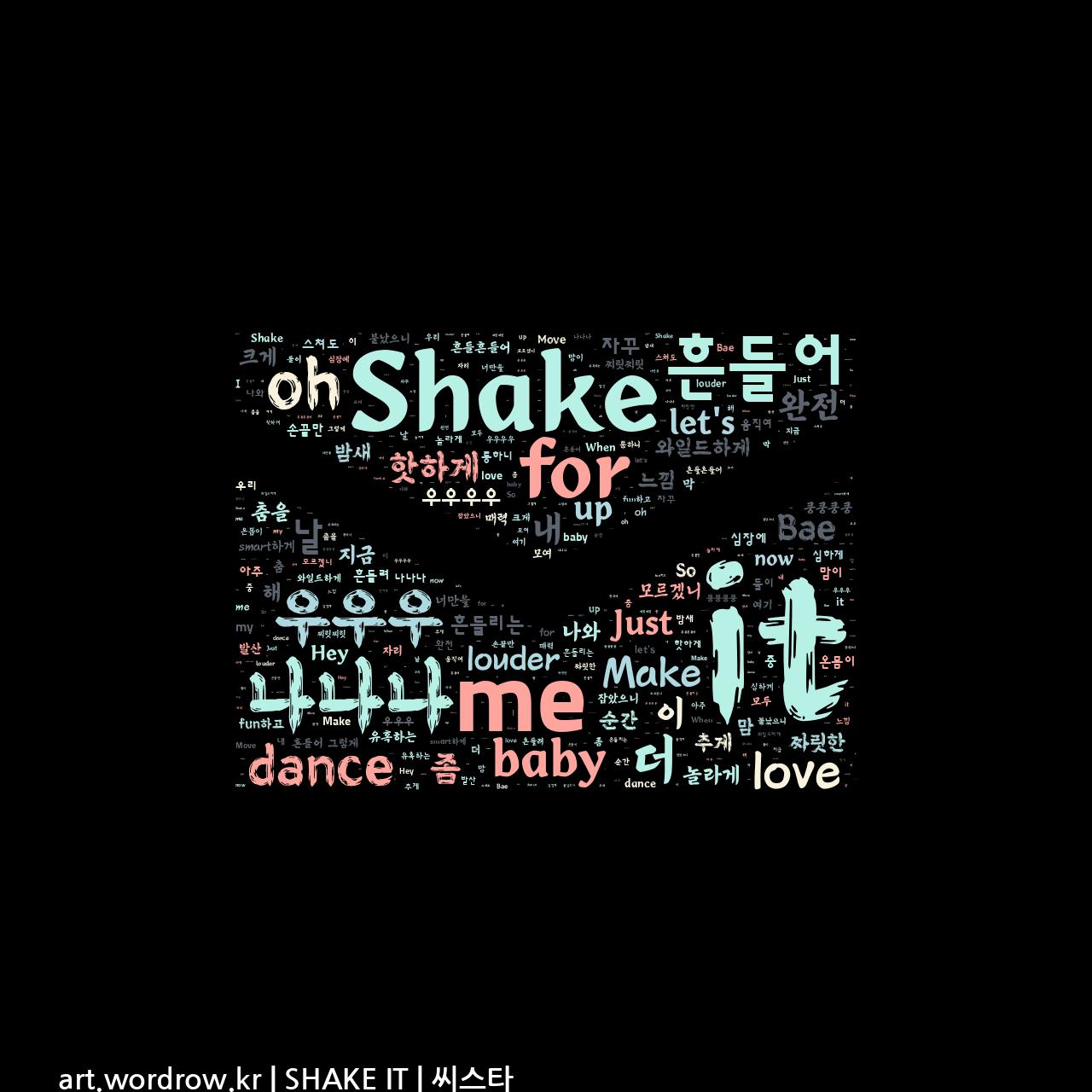 워드 아트: SHAKE IT [씨스타]-71